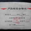 Zuanshi 502 booklet
