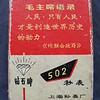 Zuanshi 502 box