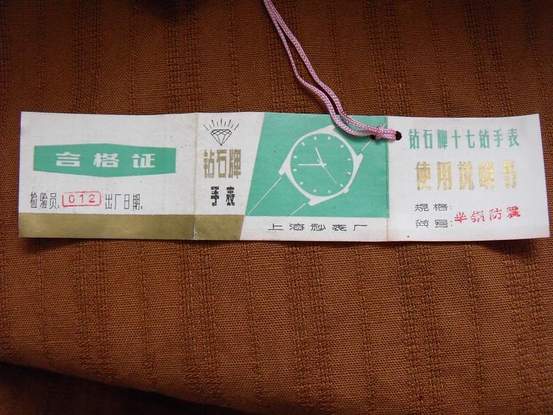 Zuanshi shizhi 1 tag