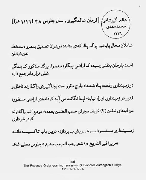 Text of the Farman e Alamgiri for Mir Shahdad Khan Talpur