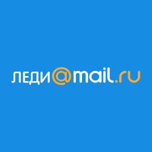 леди майл.ру