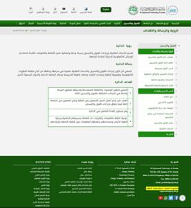 الرؤية والرسالة والأهداف   Al-Zaytoonah University (1)