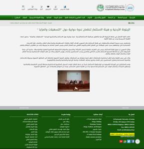 """الزيتونة الأردنية و هيئة الاستثمار تنظمان ندوة حوارية حول """"التسهيلات والمزايا """"   Al-Zaytoonah University"""