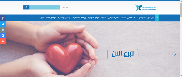 QCS – Qater Cancer Society