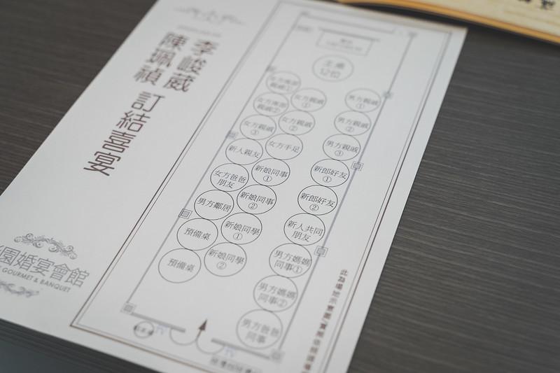 0201禎+葳S-826