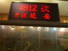 from the Xi'an airport (home of Terracotta Warriors) to the downtown train station, I took Train 4912 to Yan'an