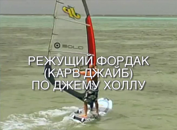 Фордак по Джему  Холлу