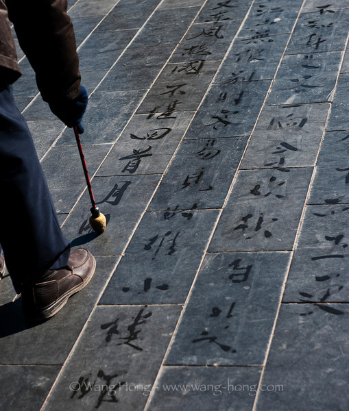 Water calligraphy on open ground in the Temple of Heaven 天坛书法演示