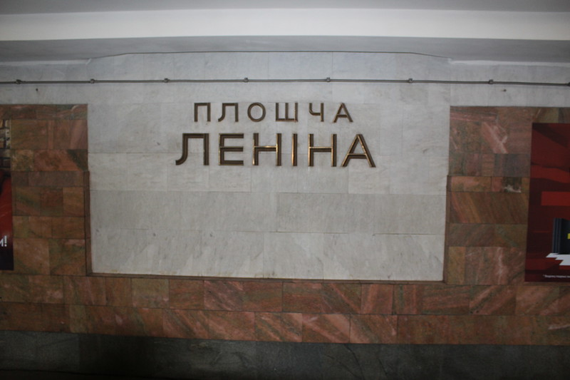 Lenin Square Metro Station, Minsk