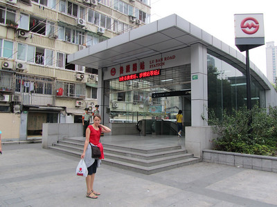 Luban Road metro station in Shanghai, in front of the hostel