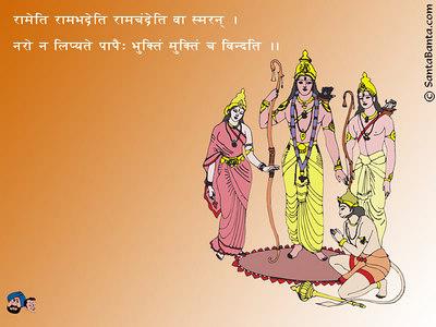 Ram Hindu God- the Hero of the epic Ramayana