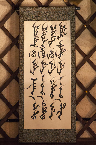 Traditional Mongolian Writing at the Genghis Khan Equestrian Statue Complex