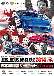 Drift Muscle Round 2@Japan