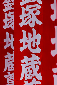 Red banners