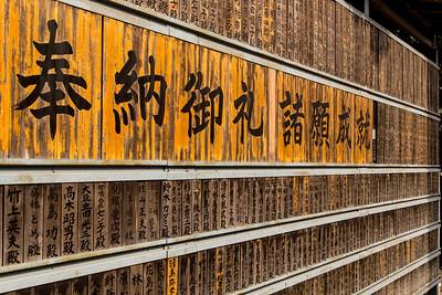Toyokawa Inari Temple, Akasaka