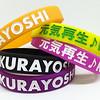 元気再生 KURAYOSHI デボス加工リストバンド