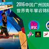 2016_IFSC_Guangzhou