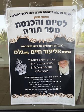 Sefer Torah-Adar 5778