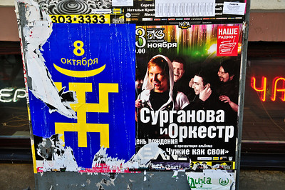 Моя любимая Сугранова! Интересно что именно рекламируется слева, смахивает на Монгольский Буддисткий символ.