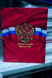 У нас в СССР дневник не был таким патриотическим.