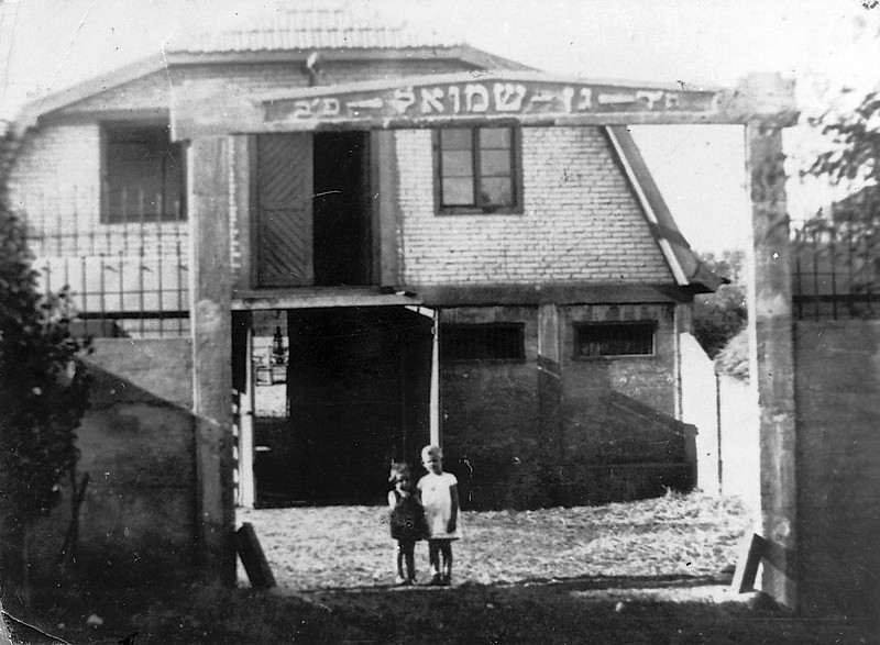 Entrance to Gan Shmuel