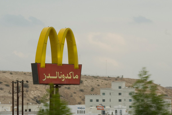 McDonalds in Muscat, Oman