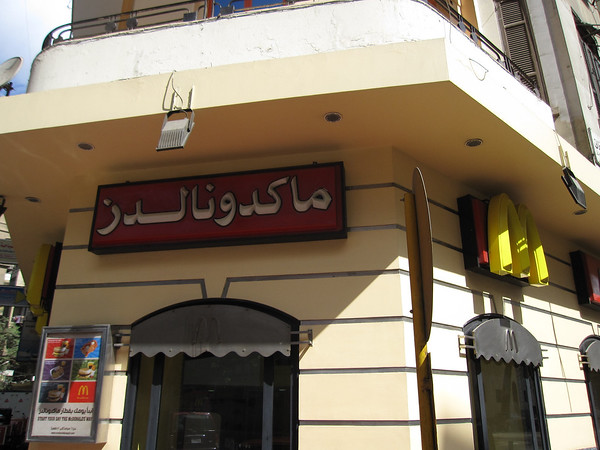 McDonalds in Cairo