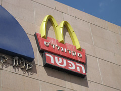 McDonalds Sign in Eliat