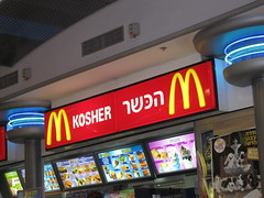 Kosher McDonalds Sign