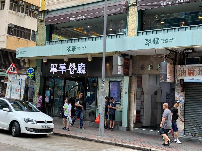 Tsui Wah at Pitt Street