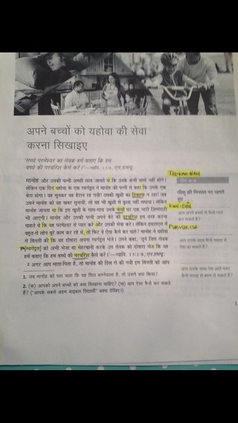Hindi - 79.jpg