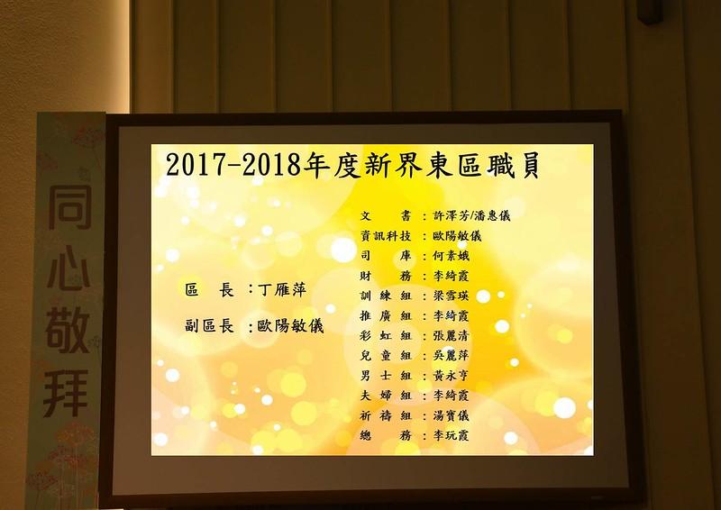 29_新界東區職員名單.jpg