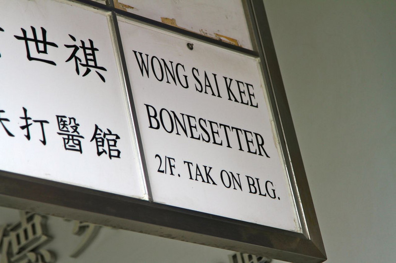 Just in case you need a bonesetter