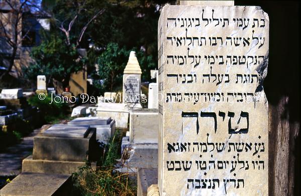 LEBANON, Beirut. Jewish Cemetery (2.2004)