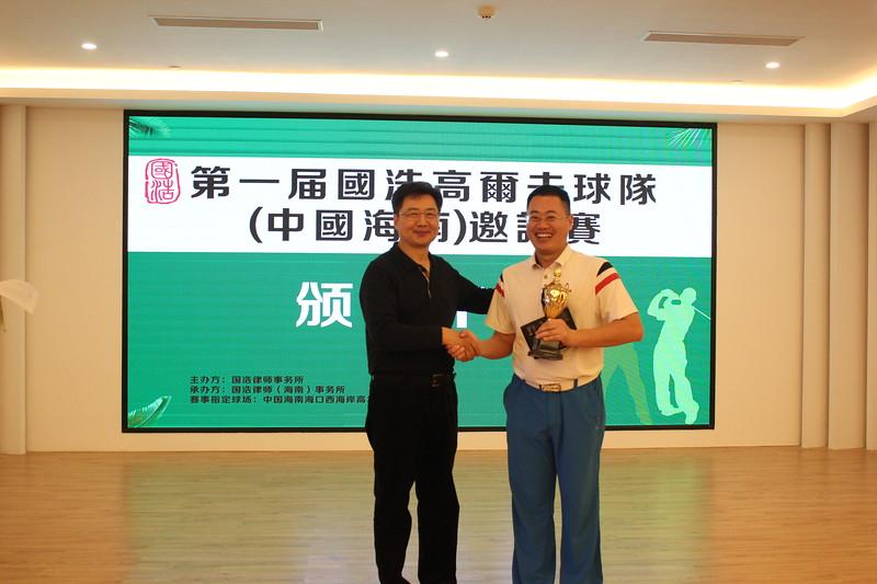 [20191223] 第一届国浩高尔夫球队(海南)邀请赛 (231).JPG