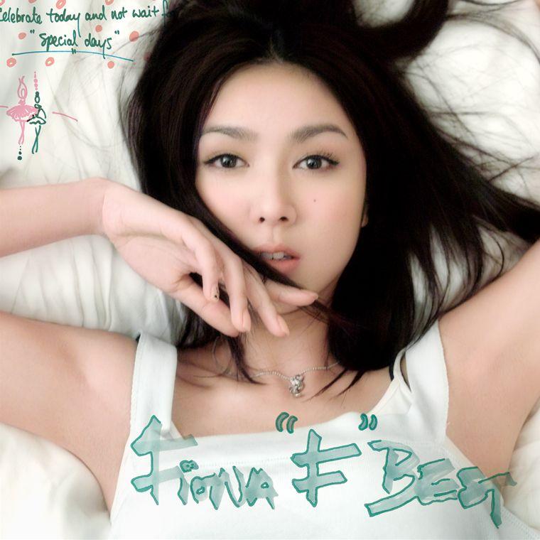 [2007-06] 薛凯琪 'F' Best