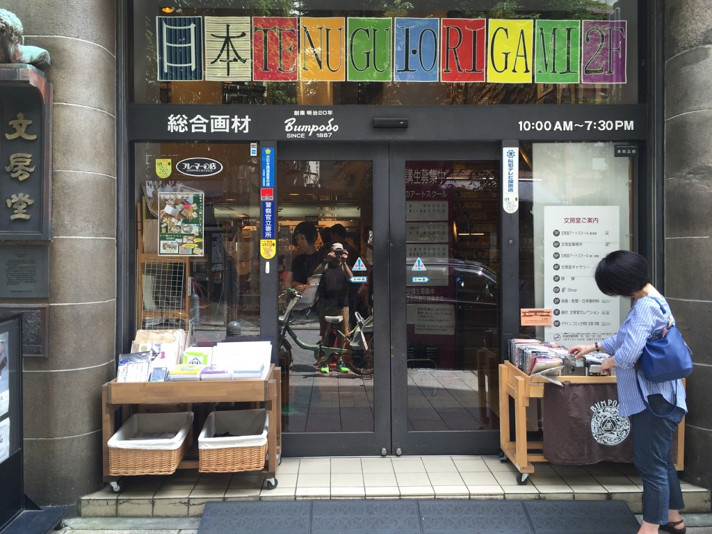 Bumpodo art supply shop