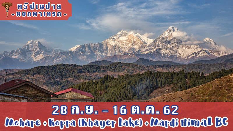 Mohare Danda Khopra Danda Mardi Himal