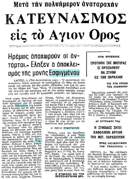 ΜΑΚΕΔΟΝΙΑ 1974 04 05 [1β]