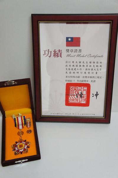 20121108 三等功績獎章頒獎典禮