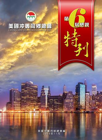 美國冲蔞同鄉總會第六屆懇親特刊2015