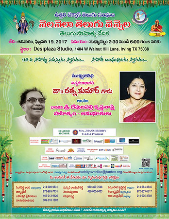 115th Nela Nela Telugu Vennela - Sahitya Vedika - Feb. 19th, 2017