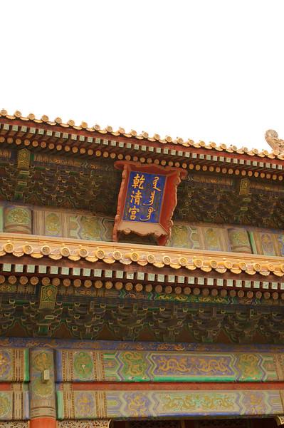 Beijing  64.jpg