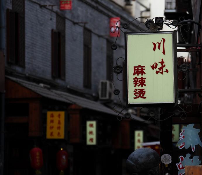 2011 山東省, 清島市 ShanDong Province, TsingTao City (42 of 118).jpg