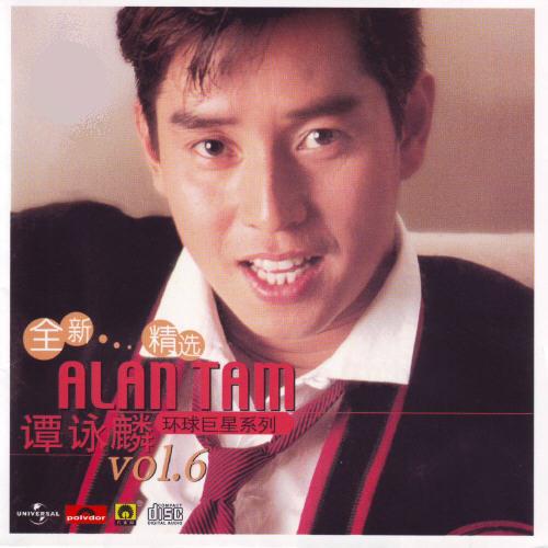 Alan Tam 6 谭咏麟 环球巨星系列