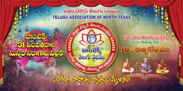 """Banquet for Sponsors with Invited Guests - """"Telugu Vaibhavam"""" - July 7th, 2017"""