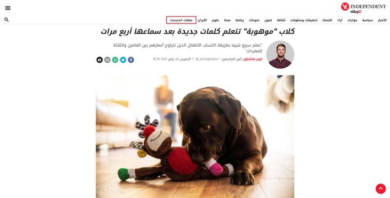 Screenshot_2021-02-18 كلاب موهوبة تتعلم كلمات جديدة بعد سماعها أربع مرات.png