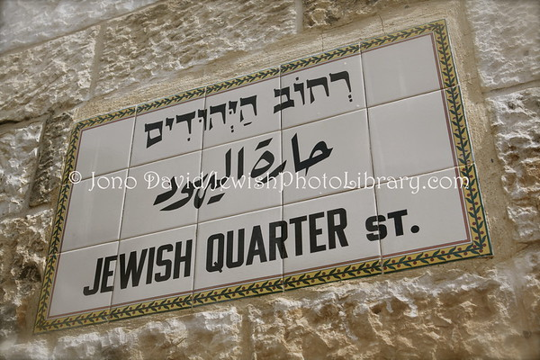 ISRAEL, Jerusalem, Old City. Jewish Quarter (2.2010)