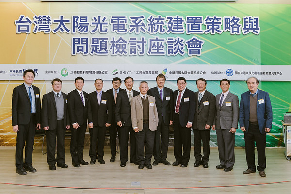 太陽光電系統建置策略與問題檢討座談會