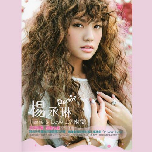 杨丞琳 雨爱 iPhone/iPod